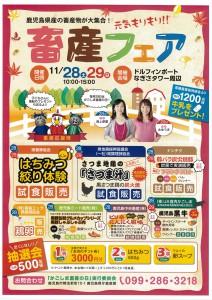 info@ka-meat.co.jp_20151127_103838_001