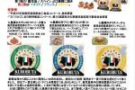 info@ka-meat.co.jp_20151127_112706_001