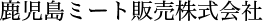 鹿児島ミート販売株式会社
