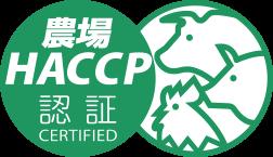 農場HACCP認証マーク