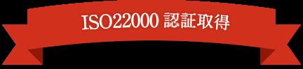 ISO22000認証取得