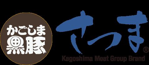 鹿児島ミートグループ登録商標 かごしま黒豚さつま